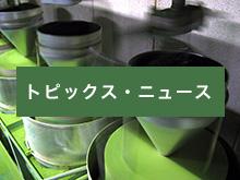 【第3回】戦国抹茶 放送ご紹介!