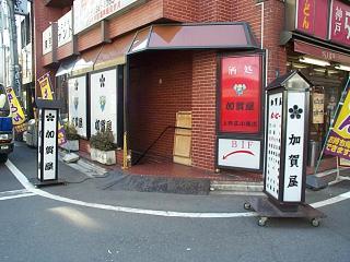 加賀屋上野広小路店