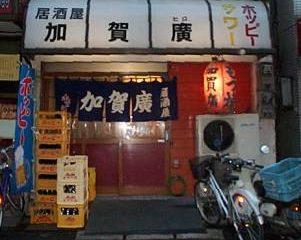 加賀廣江戸川橋店