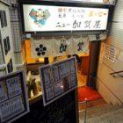 ニュー加賀屋東十条店