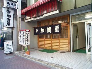 加賀屋本郷店