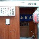 加賀廣神保町店