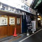 ニュー加賀屋新橋店