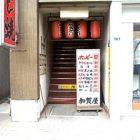 加賀屋島田店