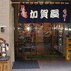 加賀屋水道橋店