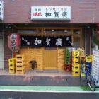 加賀廣谷塚店