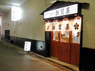 ニュー加賀屋有楽町店