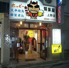 博多屋上野店